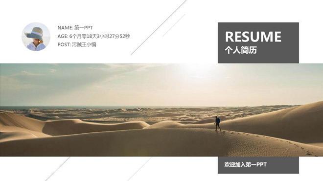 跨栏ppt背景图片 自然风景背景的求职竞聘个人简历ppt
