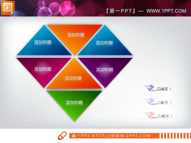 钻石立体 钻石结构ppt组织架构图素材