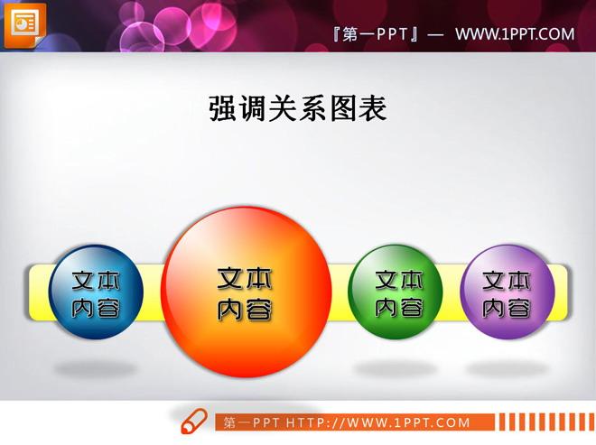 关键词:强调关系幻灯片图表,立体ppt图表,并列关系ppt图表  素材下载