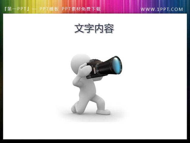 白色小人ppt背景素材 摄影的白色小人背景ppt素材下载
