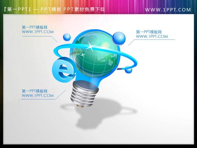 灯泡ppt素材 带有科技感的灯泡图标powerpoint素材