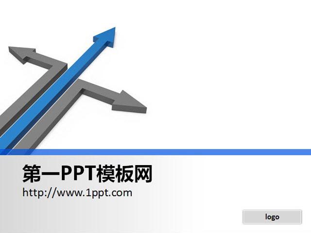 白色幻灯片背景 3d立体的分叉箭头ppt背景图片