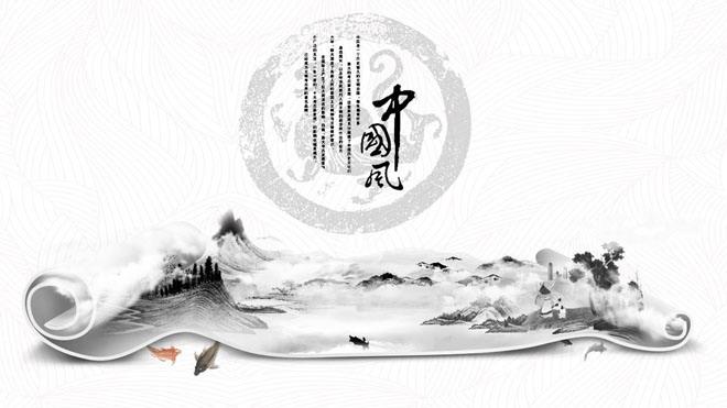 創意卷軸ppt背景圖片 精致卷軸水墨畫背景中國風ppt模板免費下載