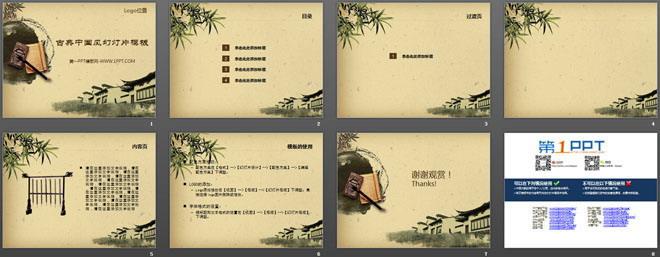 褐色黄色ppt背景 古色古香的江南书香人家古典幻灯片模板
