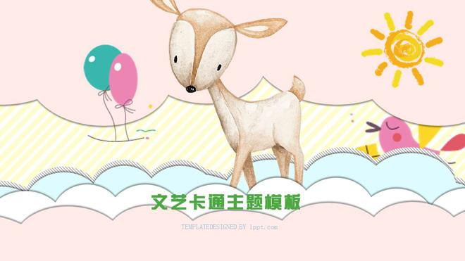 彩色手绘幻灯片模板 彩色可爱小动物背景的卡通ppt模板免费下载