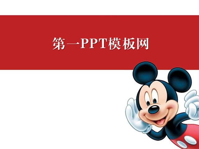 卡通PPT模板