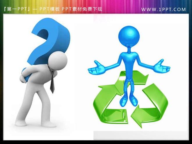 两张立体小人PowerPoint素材下载 详细介绍:  这是两张两张立体小人PowerPoint素材,第一PPT模板网提供幻灯片素材免费下载; 左边是一个3d立体白色小人背着一个蓝色的问号。适合用于装饰疑问场景的幻灯片。右侧为一个蓝色立体小人站长循环符号上,适合用于制作解释说明场景的幻灯片; 关键词:3d小人PPT背景图片、立体小人幻灯片素材下载、白色小人、问号PPT素材