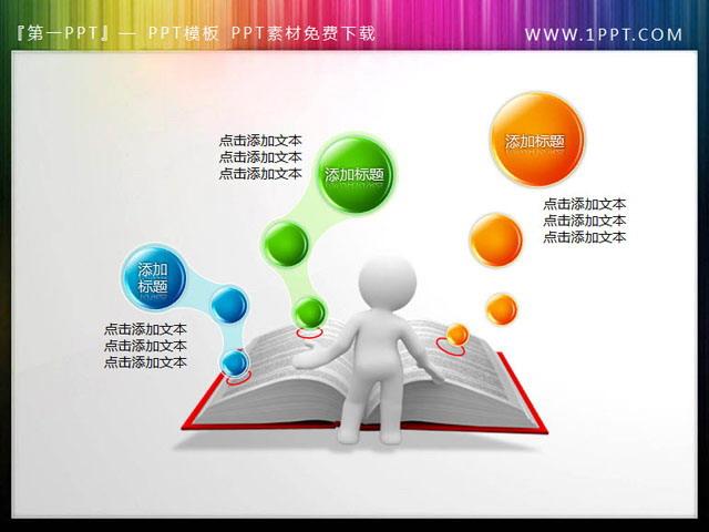 PPT素材模板 ppt素材下载 免费PPT素材模板下载 优词网