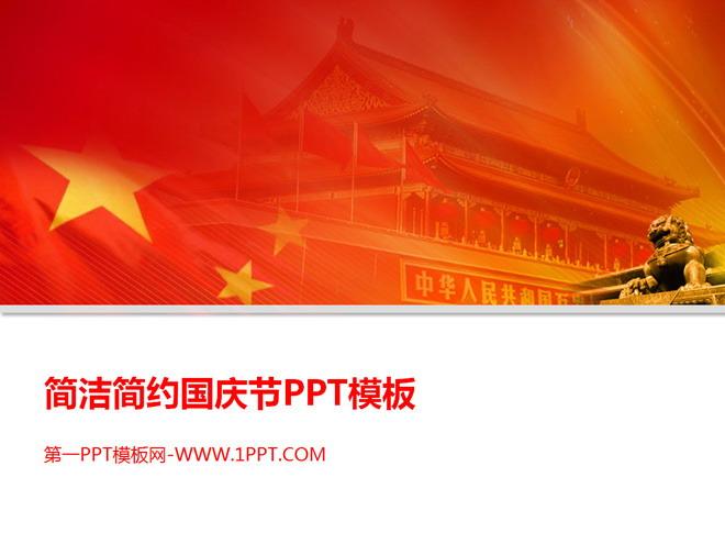 紅色,大氣,莊嚴ppt背景 簡潔簡約國慶節ppt模板圖片