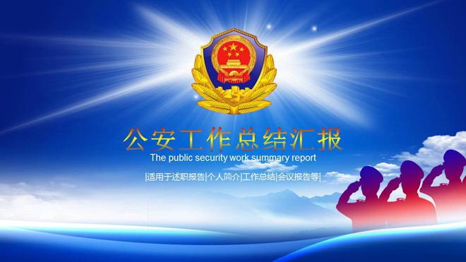蓝天白云警徽背景的公安系统工作总结ppt模板图片