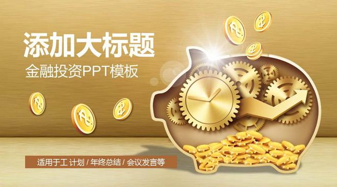 金猪ppt背景图片 金猪背景的金融投资理财ppt模板