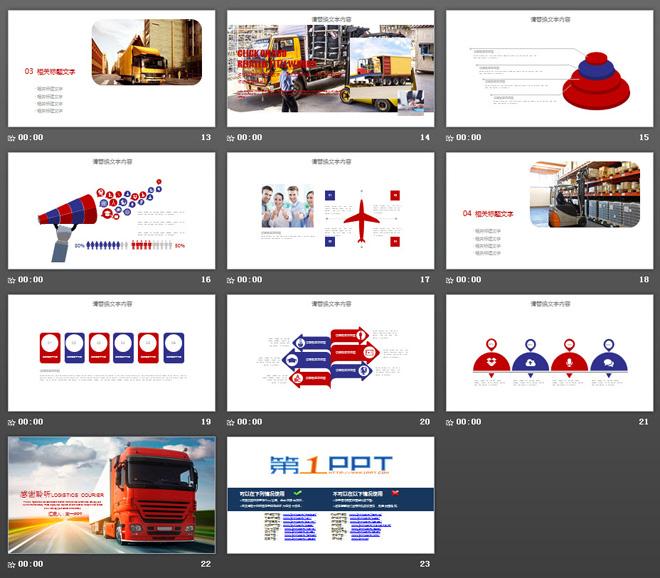 红色卡车ppt背景图片 红色卡车背景的物流运输行业ppt