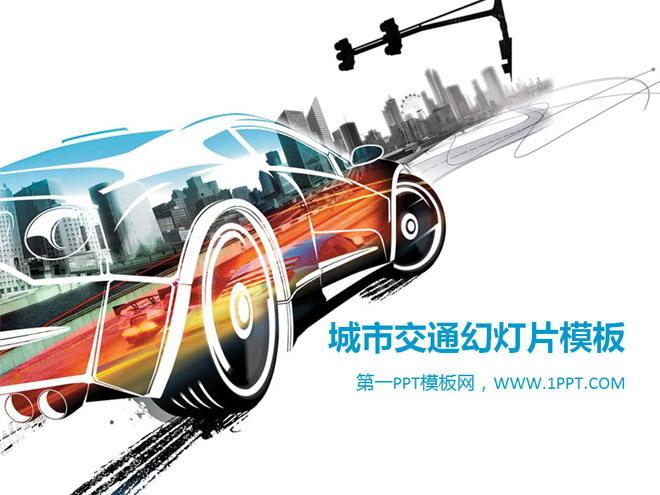 赛车跑车ppt背景图片 赛车跑车背景的城市交通汽车ppt