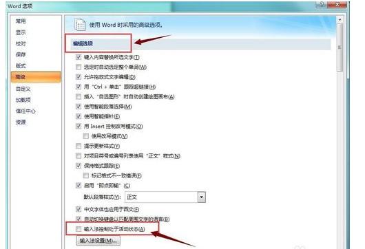 word无法输入中文 word输入不了中文怎么办