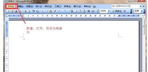 word基础教程 word基础入门教程