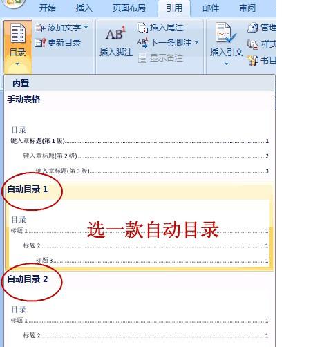 word2007如何自动生成目录 如何使用大纲视图让Word2007自动生成章节目录