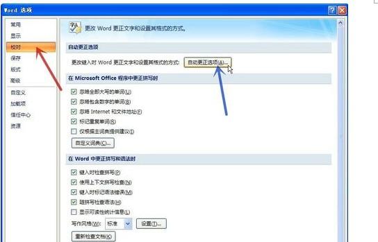 word取消自动编号 WORD怎样快速取消自动编号