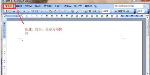 word使用教程 word基础入门教程