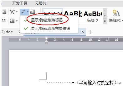 word空格变成点 word文档中空格变成了点或者方框如何解决