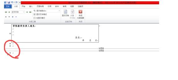 word文档如何删除空白页 word要怎样删除空白页