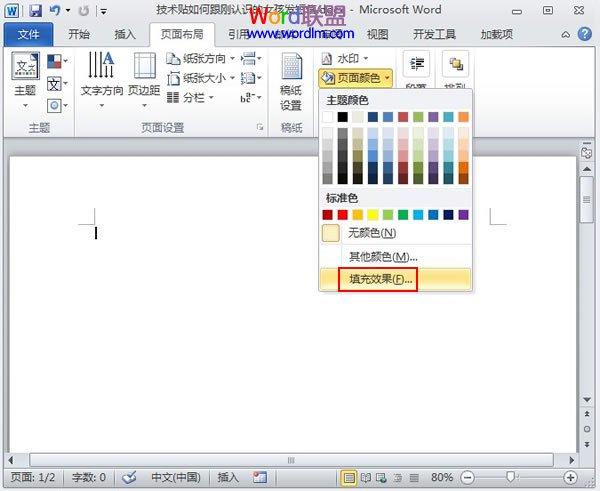 word修改页面背景 Word2010页面背景的修改设置